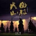 NHK大河ドラマ「風林火山」オリジナル・サウンドトラック