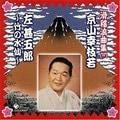 <滑稽浪曲集 一>京山幸枝若「左甚五郎 〜竹の水仙〜」