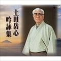 土田岳心吟詠集 (2枚組 ディスク1)