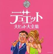 デュエット 大ヒット大全集 (2枚組 ディスク1)