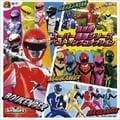 CDツイン 最新版!スーパー戦隊シリーズ ベストソングコレクション (2枚組 ディスク2)