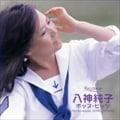 ポプコン マイ・リコメンド 八神純子 ポップ・ヒッツ