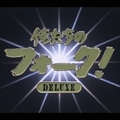 俺たちのフォーク!デラックス (4枚組 ディスク1)