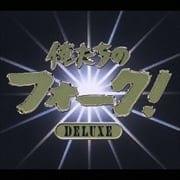 俺たちのフォーク!デラックス (4枚組 ディスク2)