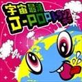 宇宙最速J-POPトランス'06〜'07