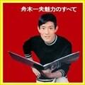 舟木一夫 魅力のすべて (2枚組 DISC1)