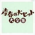 青春の大ヒット大全集 (2枚組 ディスク2)