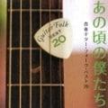 あの頃の僕たち 青春 ギター・フォーク・ベスト 20