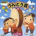 2007 うんどう会6 ソイヤ!!
