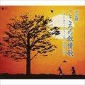 こころの叙情歌 〜美しい詩とメロディーと思い出風景 75選〜 (3枚組 ディスク1)