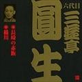 六代目 三遊亭圓生 10 長崎の赤飯・稲川