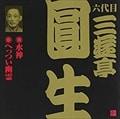 六代目 三遊亭圓生 11 水神・へっつい幽霊
