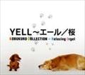 α波オルゴール エール・桜〜コブクロ・コレクション [インストゥルメンタル]