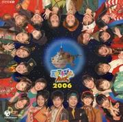 NHK「天才てれびくんMAX」MTK the 11th 2006