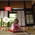 AZUのラジオ 〜お誕生日のうた〜