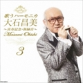 歌うハーモニカ 大石昌美 〜喜寿記念・新録音〜3