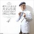歌うハーモニカ 大石昌美 〜喜寿記念・新録音〜4