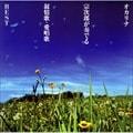 オカリナ宗次郎が奏でる叙情歌・愛唱歌BEST (2枚組 ディスク2)