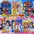 スーパー戦隊&ふたりはプリキュア スーパー戦隊 (2枚組 ディスク1)