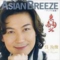 ASIAN BREEZE 〜アジアの新風〜