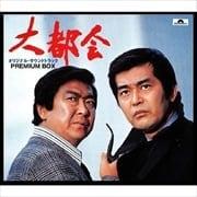 「大都会」サウンド・トラック PREMIUM BOX (5枚組 ディスク5) ボーナスCD