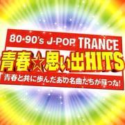 80-90's J-POP TRANCE〜青春☆思い出HITS〜
