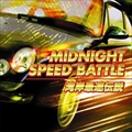 MIDNIGHT SPEED BATTLE 湾岸最速伝説