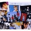 三枝夕夏 IN d-best〜Smile & Tears〜  Smile (2枚組 ディスク1)