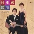 日本の歌 ベスト30 (2枚組 ディスク2)