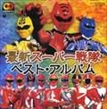 最新スーパー戦隊 ベスト・アルバム (2枚組 ディスク1)