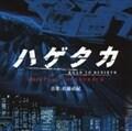 NHK土曜ドラマ ハゲタカ オリジナル・サウンドトラック