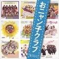 SINGLESコンプリート おニャン子クラブ (2枚組 ディスク1)