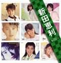 SINGLESコンプリート 新田恵利 (2枚組 ディスク1)