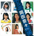 SINGLESコンプリート 岡田奈々 (2枚組 ディスク1)