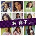 SINGLESコンプリート 林寛子 (2枚組 ディスク1)