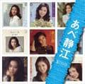 SINGLESコンプリート あべ静江 (2枚組 ディスク1)