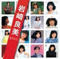 SINGLESコンプリート 岩崎良美 (2枚組 ディスク1)