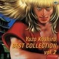 古代祐三 BEST COLLECTION 2 ザ・スーパー忍&ベア・ナックル 怒りの鉄拳 (3枚組 ディスク1)