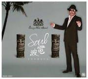 Soul電波