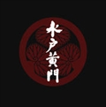 水戸黄門 サウンドラック (2枚組 ディスク1)