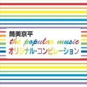 筒美京平 the popular music オリジナル・コンピレーション