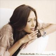 Shizuka Kudo 20th Anniversary the Best (2枚組 ディスク2)