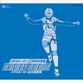 メタルヒーロー25周年記念盤 SHINING SPIRITS メタルヒーロー全主題歌集 (2枚組 ディスク1)