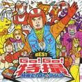 GO!GO!特撮 特撮ヒーロー・ソング BEST
