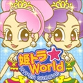 姫トラ☆World -HYPER GROOVE-