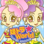 姫トラ☆World -HYPER GROOVE-