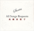 Stories〜All Songs Requests 〜カラオケ集〜 (2枚組 ディスク2)