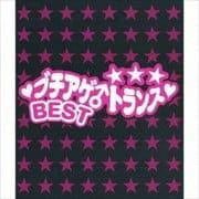 ブチアゲ♂トランス・ベスト (2枚組 ディスク2)