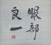 服部良一 〜生誕100周年記念トリビュート・アルバム〜