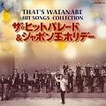 THAT'S WATANABE ヒットソング・コレクション ザ・ヒットパレード&シャボン玉ホリデー ザ・ヒットパレードソングブック (2枚組 ディスク2)